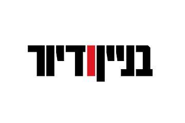 """דירה בתל אביב – כתבה ב""""בנין ודיור"""""""